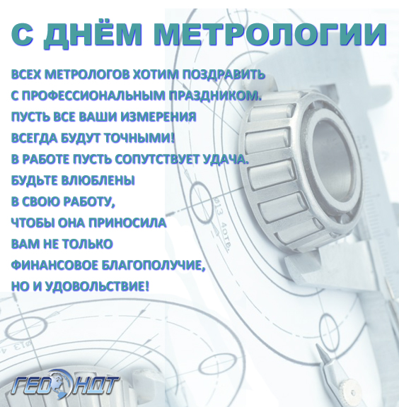 Фото день метрологии, конкурса