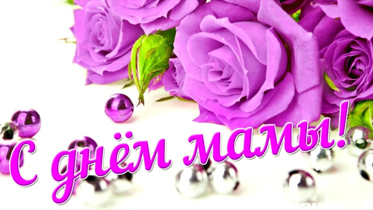 Картинки и пожелания к дню матери
