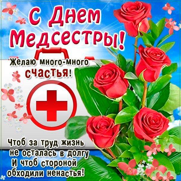 День медицинских сестер
