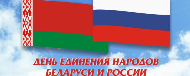 Открытка день единения народов беларуси и россии