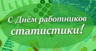 Красивые картинки с Днем работника статистики России 2019 (10 фото)