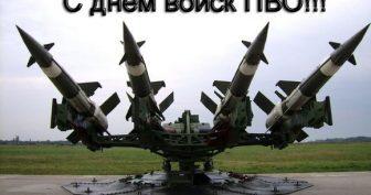 Красивые картинки с Днем войск противовоздушной обороны (ПВО) Украины 2020 (16 фото)