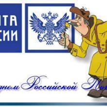 Красивые картинки с Днем российской почты 2019 (24 фото)