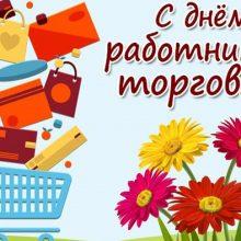 Красивые картинки с Днем работников торговли на Украине 2019 (18 фото)