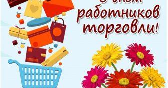Красивые картинки с Днем работников торговли на Украине 2020 (20 фото)