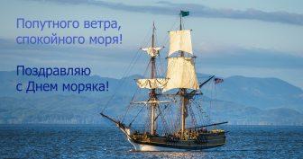 Красивые картинки с Днем флота Украины 2019 (10 фото)