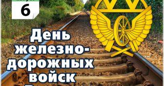 Красивые картинки с Днем железнодорожных войск 2021 (18 фото)