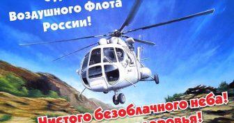 Красивые картинки с Днем Воздушного флота России 2020 (23 фото)