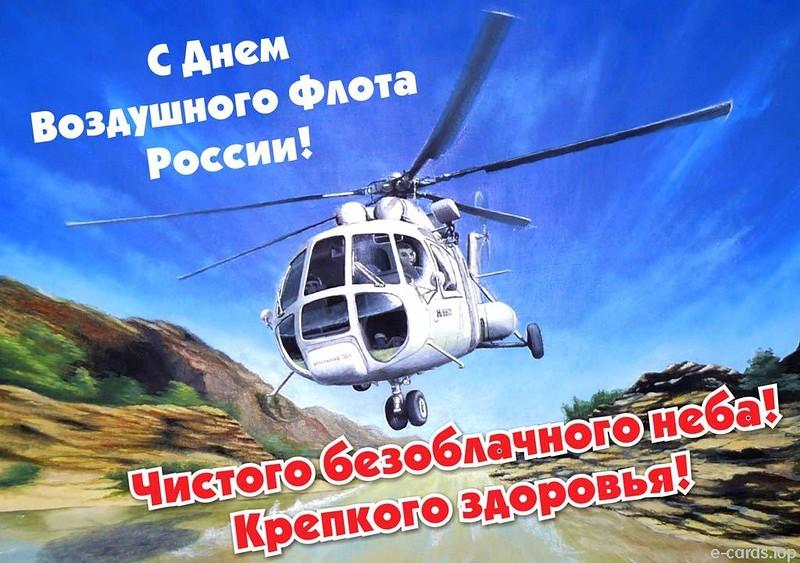 Поздравление с днем воздушного флота фото