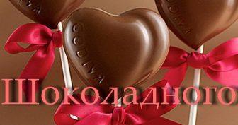 Красивые картинки с Всемирным днем  шоколада 2020 (39 фото)