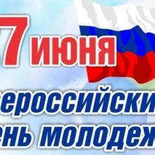 Красивые картинки с Днем молодежи России 2019 (21 фото)