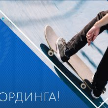 Красивые картинки с Днем скейтбординга 2019 (9 фото)