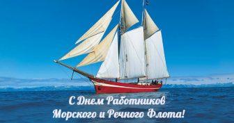 Красивые картинки с Днем работников морского и речного флота 2019 (12 фото)