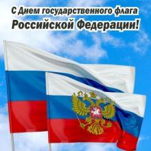 Красивые картинки с Днем флага России 2020 (16 фото)