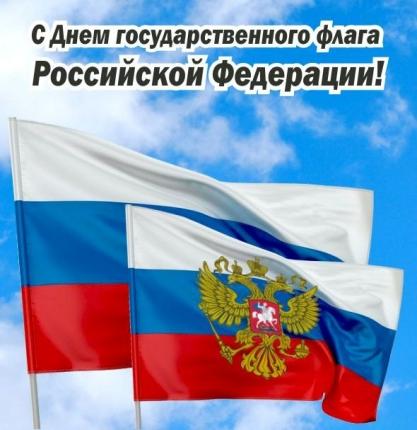 den-flaga-rossii-pozdravleniya-otkritki foto 10