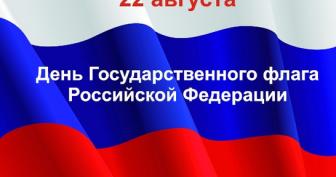 Красивые картинки с Днем флага России 2021 (16 фото)