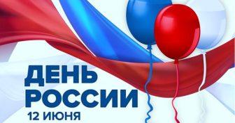 Красивые картинки с Днем России 2020 (19 фото)