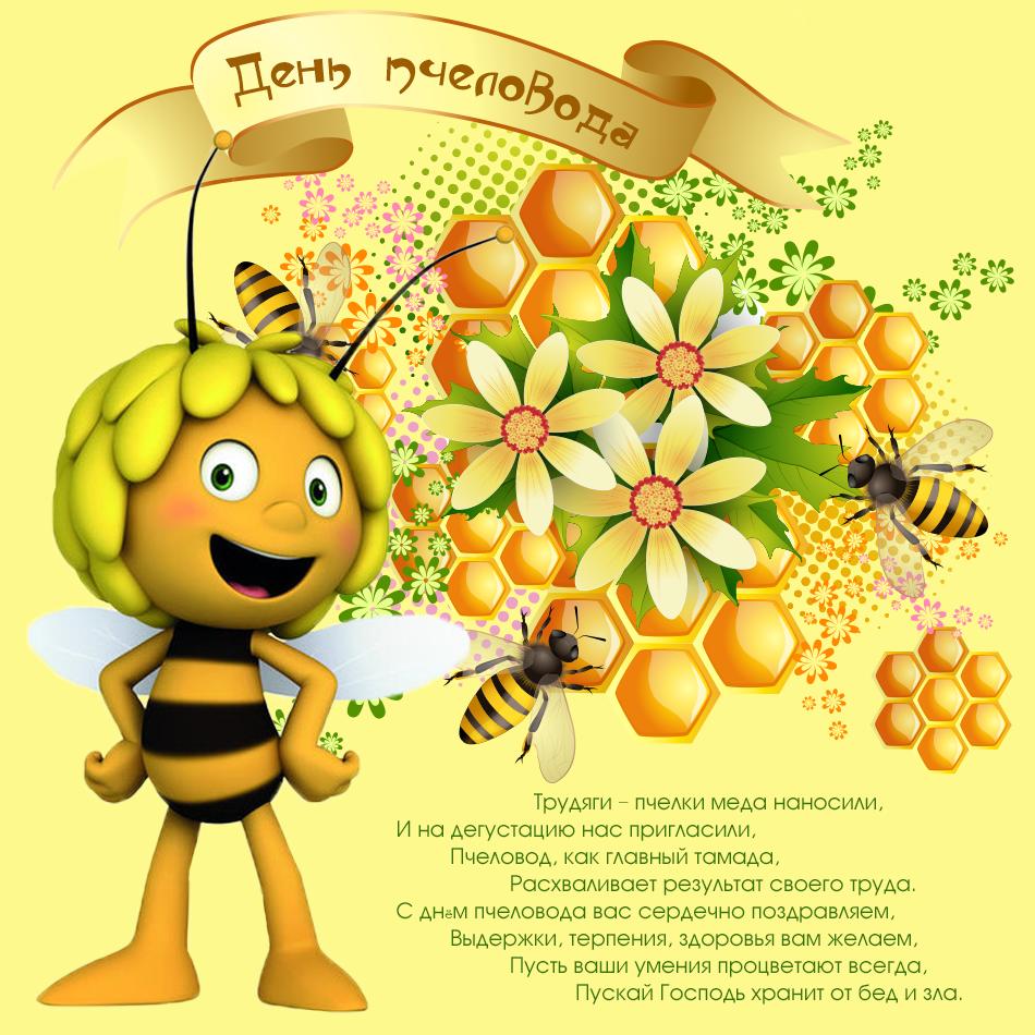 Открытки про пчелку, праздником
