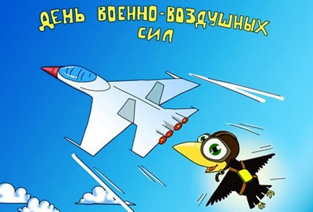 Прикол, открытка ко дню военно воздушных сил