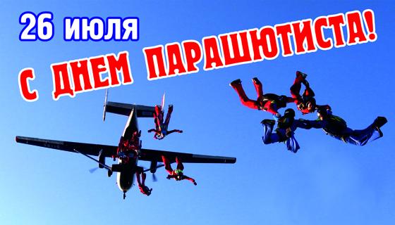 Поздравление с днем парашютиста картинка, днем