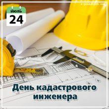 Красивые картинки с Днем кадастрового инженера в России 2019 (10 фото)
