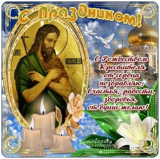 Картинка с праздником рождества иоанна предтечи, вербным воскресеньем
