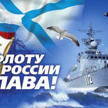Красивые картинки с Днем Военно-Морского Флота (день Нептуна) (9 фото)