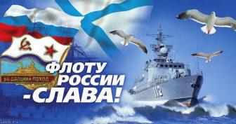 Красивые картинки с Днем Военно-Морского Флота (день Нептуна) (14 фото)