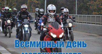 Красивые картинки с Всемирным днем мотоциклиста 2020 (15 фото)