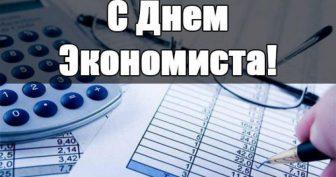 Красивые картинки с Днем экономиста в России 2019 (12 фото)