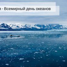 Красивые картинки с Всемирным днем океанов 2019 (10 фото)