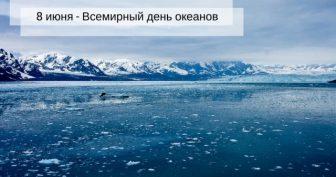 Красивые картинки с Всемирным днем океанов 2020 (14 фото)