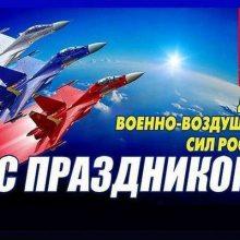 Красивые картинки с Днем Военно-воздушных сил (День ВВС) 2020 (23 фото)