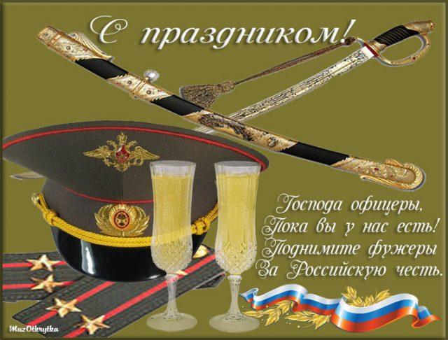 s-dnem-oficera-rossii-pozdravleniya-otkritki foto 16