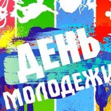 Красивые картинки с Днем молодежи Украины 2019 (17 фото)