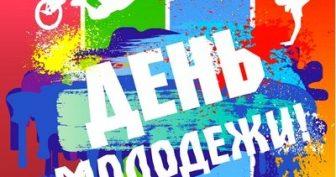 Красивые картинки с Днем молодежи Украины 2020 (50 фото)