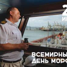 Красивые картинки с Международным днем моряка 2019 (11 фото)