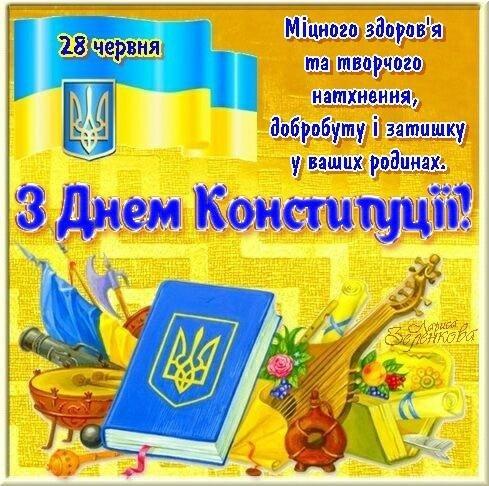 день конституции украины открытка заказать