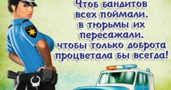 Красивые картинки с Днем полиции в Украине 2020 (14 фото)
