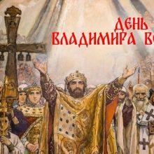 Красивые картинки с Днем крещения Руси 2019 (17 фото)