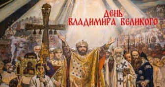 Красивые картинки с Днем крещения Руси 2020 (22 фото)