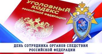Красивые картинки с Днем сотрудника органов следствия РФ 2020 (16 фото)