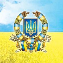Красивые картинки с Днем независимости Украины 2020 (14 фото)