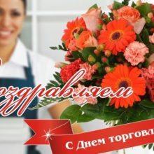 Красивые картинки с Днем работников торговли России 2019 (12 фото)