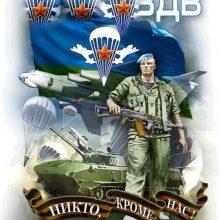Красивые картинки с Днем воздушно-десантных войск (День ВДВ) (16 фото)