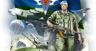 Красивые картинки с Днем воздушно-десантных войск (День ВДВ) (21 фото)
