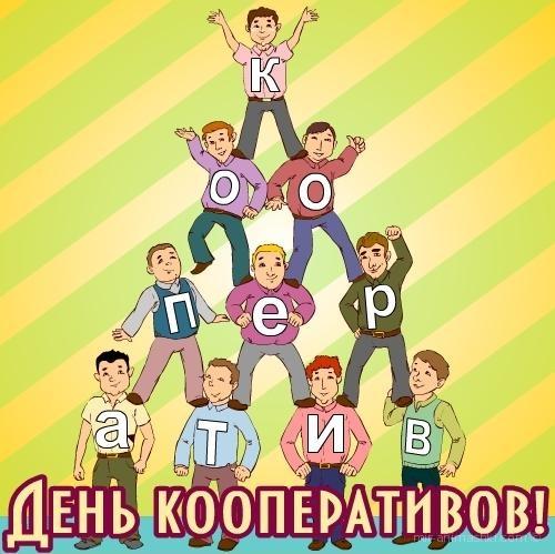 Открытки на день кооперации, днем рождения