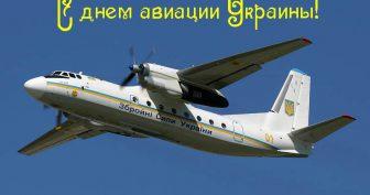 Красивые картинки с Днем Воздушных сил Вооруженных сил (ВВС) Украины 2019 (11 фото)
