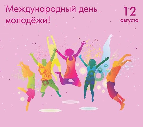 сих поздравление с международным днем молодежи 12 августа доступную цену