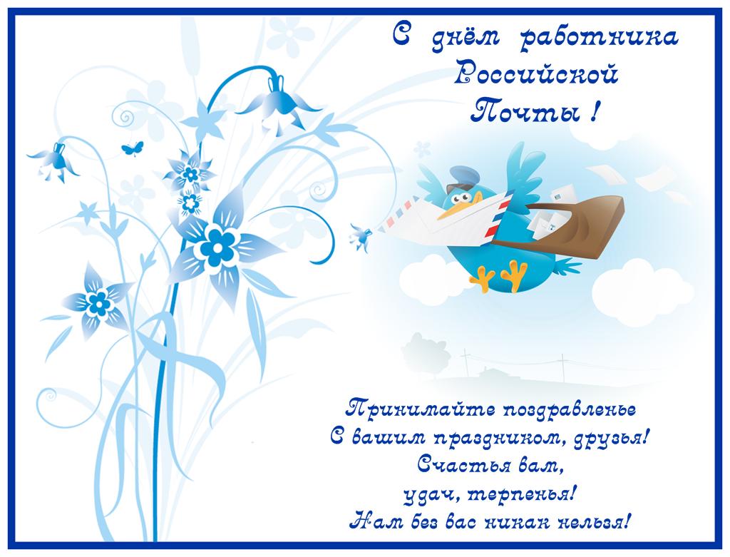 Прикольные поздравления в день почты россии